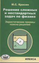 Решение сложных и нестандартных задач по физике, эвристические приемы поиска решений, Красин M.X., 2009