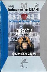 Двести интригующих физических задач, Гнэдиг П., Хоньек Д., Райли К., 2005