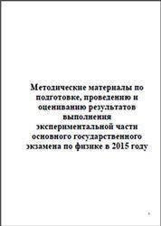 ОГЭ 2015, Физика, Экспериментальная часть, Методические материалы