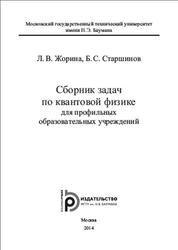 Сборник задач по квантовой физике для профильных образовательных учреждений, Жорина Л.В., Старшинов Б.С., 2014