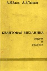 Квантовая механика, Задачи и решения, Валл А.Н., Танеев А.Б., 1996