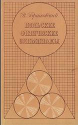 Польские физические олимпиады, Горшковский В., 1982