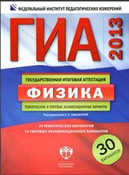 ГИА-2013, Физика, Тематические и типовые экзаменационные варианты, 30 вариантов, Камзеева Е.Е., 2012