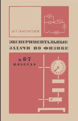 Экспериментальные задачи по физике, 6-7 класс, Антипин И.Г., 1974