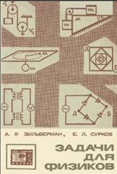 Задачи для физиков, Зильберман А.Р., Сурков Е.Л., 1971