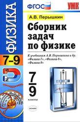 Сборник задач по физике, К учебникам А.В. Перышкина, 7-9 класс, Перышкин А.В., 2013