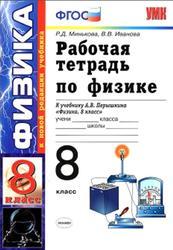 Рабочая тетрадь по физике, 8 класс, Минькова Р.Д., Иванова В.В., 2013