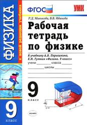 Рабочая тетрадь по физике, 9 класс, Минькова Р.Д., Иванова В.В., 2013