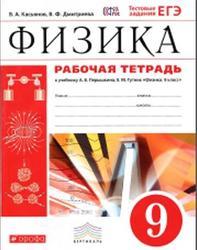 Физика, 9 класс, Рабочая тетрадь, Касьянов В.А., 2016