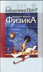 Задачник кванта, Физика, Часть 3, Черноуцан А.И., 2012
