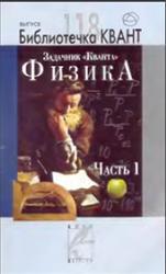 Задачник кванта, Физика, Часть 1, Черноуцан А.И., Зильберман А.Р., 2010