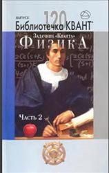 Задачник кванта, Физика, Часть 2, Черноуцан А.И., Зильберман А.Р., 2011