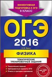 ОГЭ 2016, Физика, 9 класс, Тематические тренировочные задания, Зорин Н.И., 2015