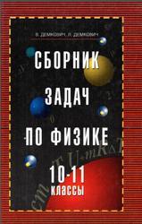 Сборник задач по физике, 10-11 класс, Демкович В.П., Демкович Л.П., 2001