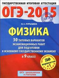 ОГЭ 2015, Физика, 9 класс, 30 типовых вариантов экзаменационных работ, Пурышева Н.С., 2015