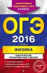 ОГЭ 2016, Физика, Тематические тренировочные задания, 9 класс, Зорин Н.И., 2015