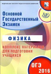 ОГЭ, Физика, Комплекс материалов для подготовки учащихся, Пурышева Н.С., 2016