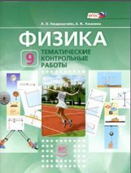 Физика, 9 класс, Тематические контрольные работы, Генденштейн Л.Э., Кошкина А.В., 2014