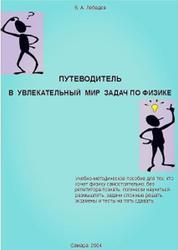 Путеводитель в увлекательный мир задач по физике, Лебедев Б.А., 2004