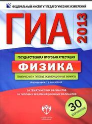 ГИА 2013, Физика, Тематические и типовые экзаменационные варианты, 30 вариантов, Камзеевой Е.Е., 2012