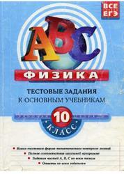 Физика, 10 класс, Тестовые задания, Рабочая тетрадь, Зорин Н.И., 2008