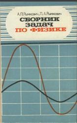 Сборник задач по физике, 8-10 класс, Рымкевич А.П., Рымкевич П.А., 1981