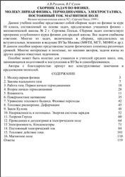 Сборник задач по физике, Русаков А.В., Сухов В.Г., 1999