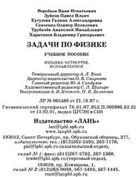 Задачи но физике, Воробьев И.И., Зубков П.И., Кутузова Г.А., Савченко О.Я., Трубачёв А.М., Харитонов В.Г., 2001