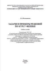 Задачи и примеры решений по курсу физики, Половникова Л.Б., 2015