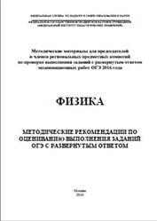 ОГЭ 2016, Физика, Методические рекомендации по оцениванию заданий, Камзеева Е.Е., Демидова М.Ю.