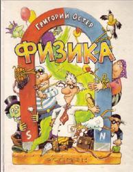 Физика, Ненаглядное пособие, Остер Г., 1994