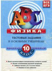 Физика, 10 класс, Тестовые задания к основным учебникам, Рабочая тетрадь, Зорин Н.И., 2008