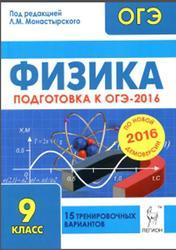 ОГЭ 2016, Физика, 9 класс, 15 тренировочных вариантов, Монастырский Л.М.