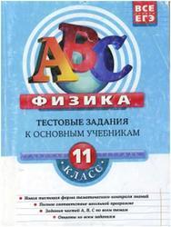 Физика, 11 класс, Тестовые задания, Рабочая тетрадь, Зорин Н.И., 2008