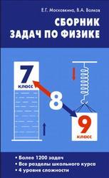 Сборник задач по физике, 7-9 класс, Московкина Е.Г., Волков В.А., 2011