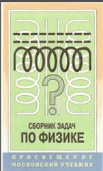 Сборник задач по физике, 9-11 класс, Степанова Г.Н., 1997