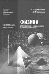 Физика для профессий специальностей технического профиля Дмитриева