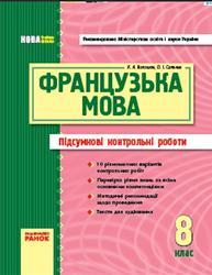 Французька мова, 8 клас, Підсумкові контрольні роботи, Волошан К.А., Сальник О.I., 2011