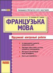 Французська мова, 5 клас, Підсумкові контрольні роботи, Павлiченко О.М., 2011