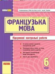 Французська мова, 6 клас, Підсумкові контрольні роботи, Казанцева Л.I., Сніжкова М.Г., 2011
