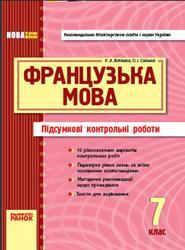 Французська мова, 7 клас, Підсумкові контрольні роботи, Волошан К.А., Сальник О.І., 2011