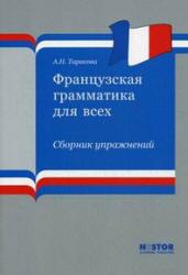 Французская грамматика для всех, Сборник упражнений, Тарасова А.Н., 2012