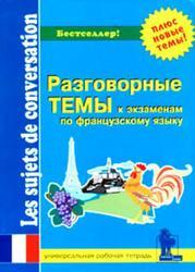 Разговорные темы к экзаменам по французскому языку, Рабочая тетрадь, Мигачева А., Синельникова М., 2002