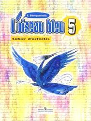 Синяя птица, Французский язык, 5 класс. Рабочая тетрадь, Береговская Э.М., 2012