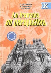 Французский язык, Сборник упражнений, 10 класс, Le francais en perspective 10, Бубнова Г.И., Лонэ Э., Тарасова А.В., 2011