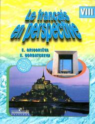 Французский язык, 8 класс, Сборник упражнений, Горбачева Е.Ю., Григорьева Е.Я., 2006