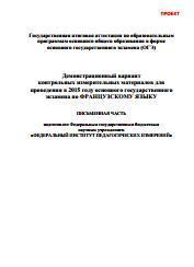 Демонстрационный вариант контрольных измерительных материалов для проведения в 2015 году ОГЭ по Французскому языку