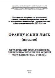 ОГЭ 2016, Французский язык, Методические рекомендации по оцениванию заданий, Горбачёва Е.Ю., Спичко Н.А