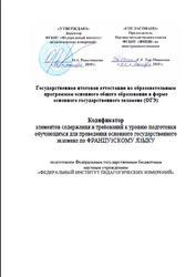 ОГЭ 2016, Французский язык, 9 класс, Спецификация, Кодификатор