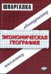 Шпаргалки по экономической географии - 2003